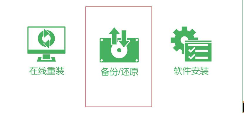 win7重装系统软件备份 萝卜菜备份详细步骤