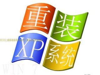 好用一键重装xp系统详细安装教程