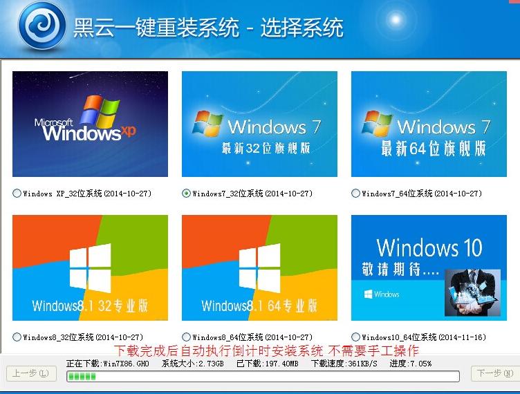 一键重装系统软件黑云重装V5.5.1维护版