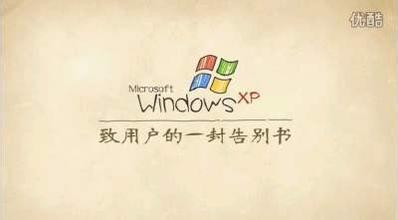台式电脑win7在线重装xp系统图文教程