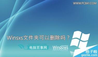 白云重装系统下的winsxs文件夹可以删除