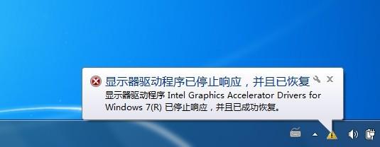 白云重装系统后玩游戏提示显示器驱动程序停止响应并已恢复