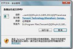白云重装笔记本电脑系统后运行程序时弹出阻止运行窗口怎么办