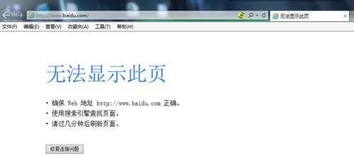 小白重装系统后遨游浏览器无法打开IE能正常打开的网页怎么办