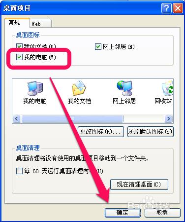 """小马一键重装系统后""""我的电脑""""图标不见了怎么找回来"""