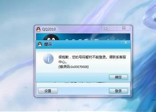 小鱼一键重装系统后登录QQ失败提示0x00008819错误代码