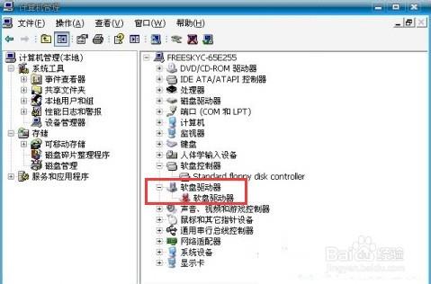 白云一键重装系统之删除软盘驱动器A图标的方法