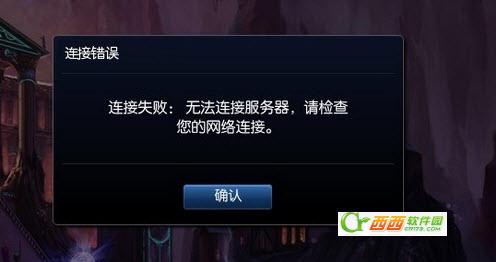 极速重装系统之玩英雄联盟无法连接到服务器怎么办