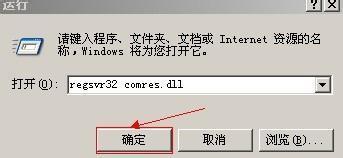 小鱼一键重装系统win7之如何修复comres.dll
