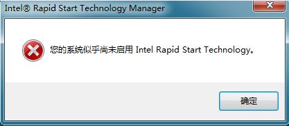 小马重装系统之尚未启用Intel Rapid Start Technology