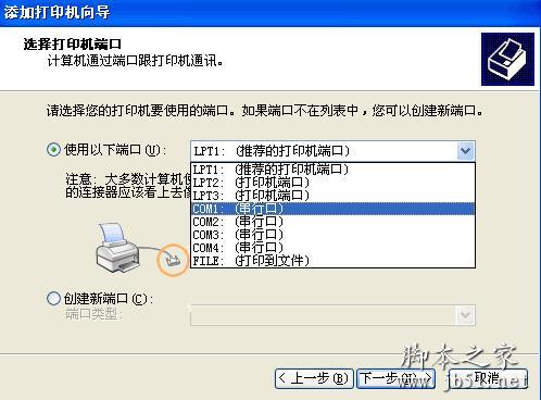 小鱼一键重装系统之打印机安装失败如何解决