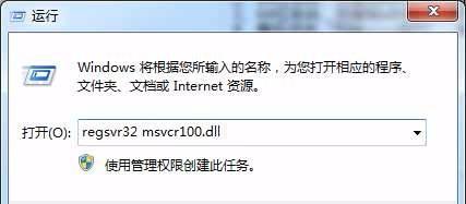 小马一键重装系统之msvcr100.dll丢失提示的解决措施
