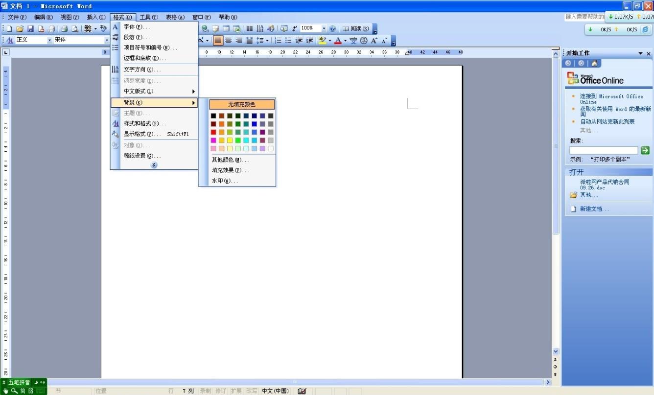 小鱼一键重装系统之无法在系统中打开word2003文件