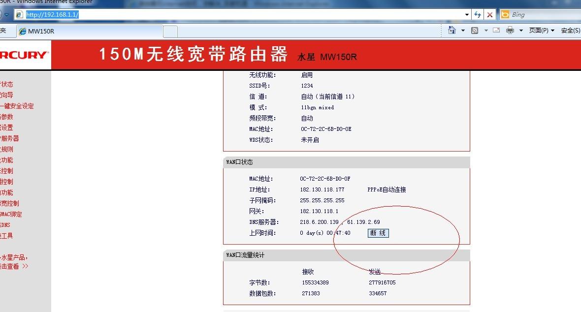 黑云一键重装系统之路由器上网时无internet访问权限