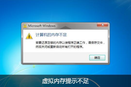 好用重装系统之VMware安装系统后虚拟内存不足怎么办