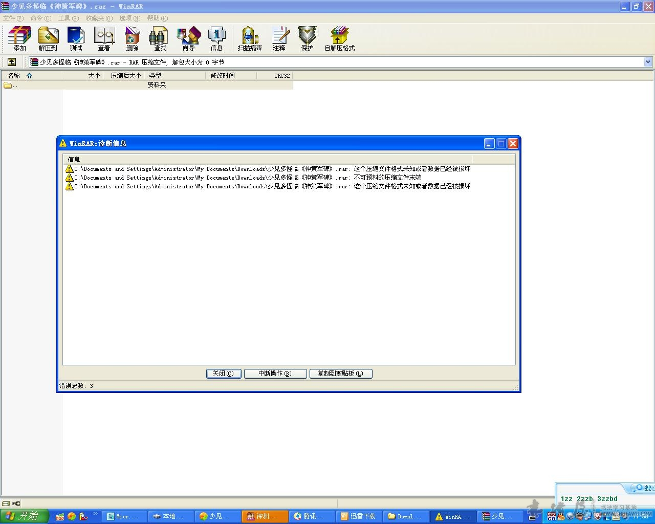 极速一键重装系统之下载压缩文件时没有下载窗口怎么办