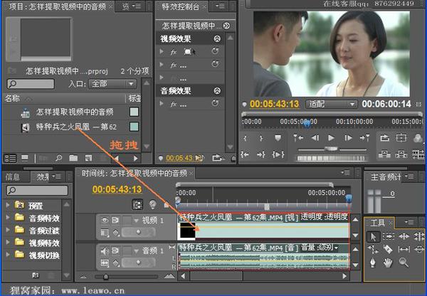 系统基地一键重装系统之从视频中提取音频文件的技巧