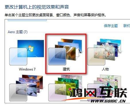 黑云一键重装系统win7之更换windows7系统主题
