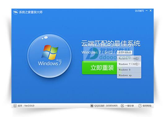 一键重装系统软件系统之家重装V5.0专业版