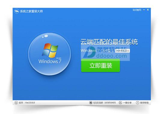 系统重装软件系统之家一键重装V2.5.0绿色版