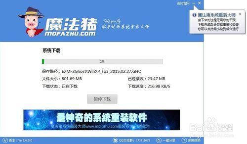 重装系统魔法猪一键重装V1.1.4简体中文版
