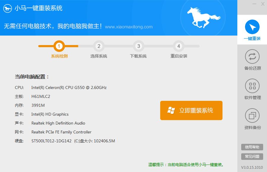 重装系统软件小马一键装系统V7.2.0安装板
