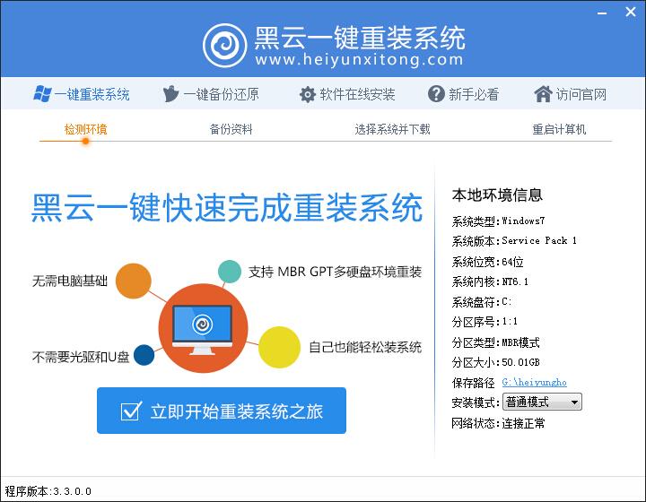 【电脑重装系统】黑云一键重装系统软件V4.2免费版