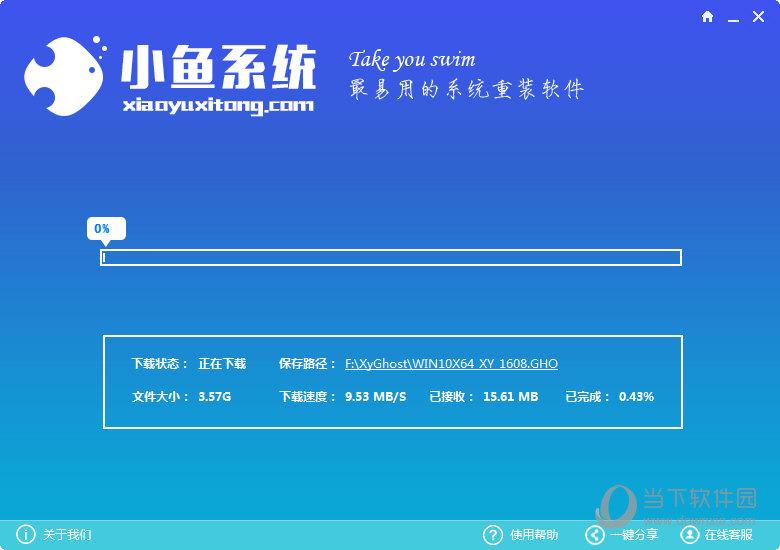 小鱼一键重装系统V4.0.1简体中文版
