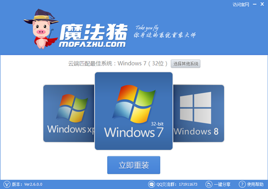 魔法猪一键重装系统V6.7简体中文版