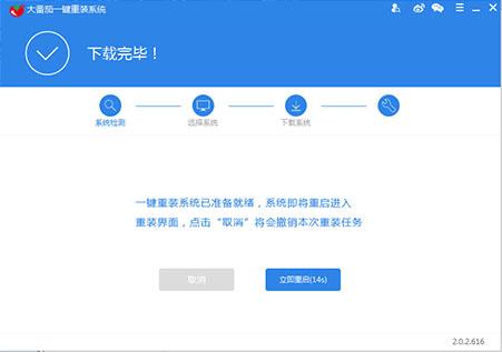 屌丝一键重装系统V3.3.2简体中文版下载