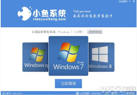 小鱼一键重装系统V1.8.7正式版