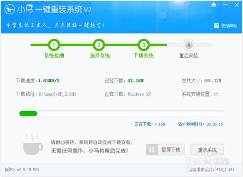 小马一键重装系统V1.7.7兼容版