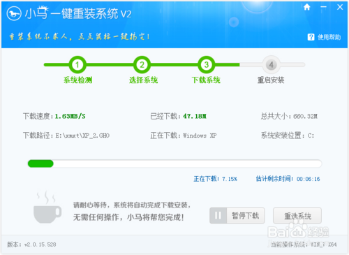 【重装系统软件】小马一键重装系统V1.0.1全能版