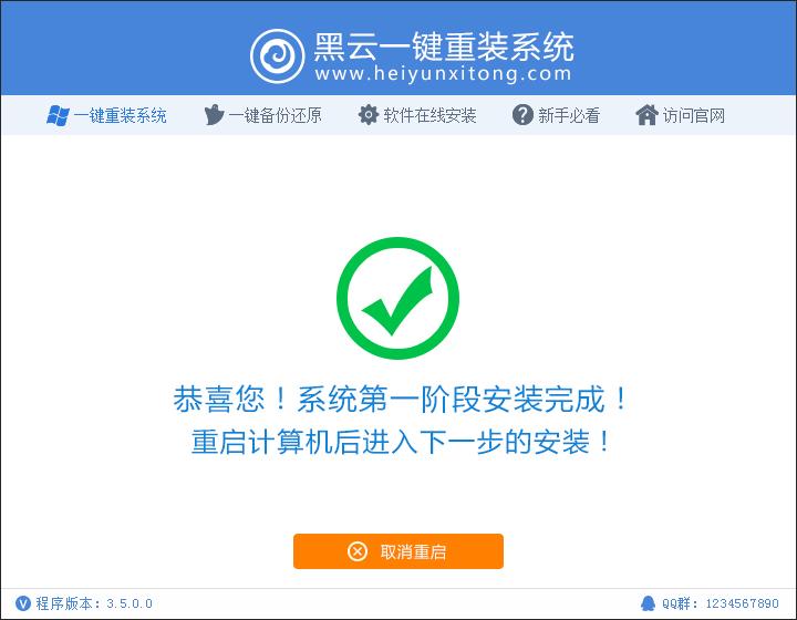 【重装系统软件下载】黑云一键重装系统V7.9.7纯净版