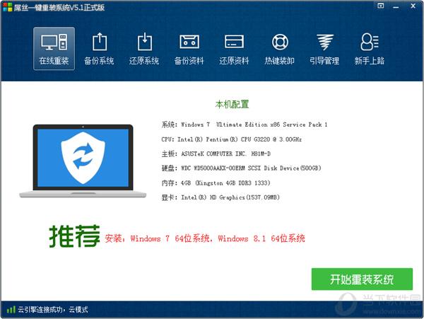 【系统重装下载】屌丝一键重装系统V7.2.8大众版