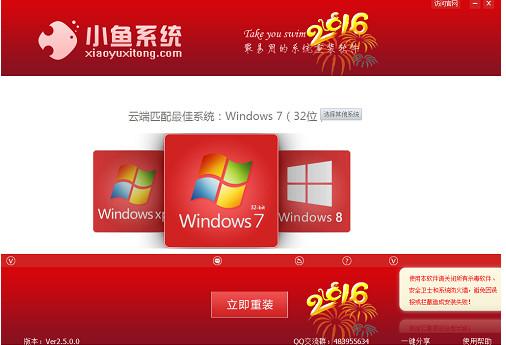 【重装系统】小鱼一键重装系统V7.7.7兼容版