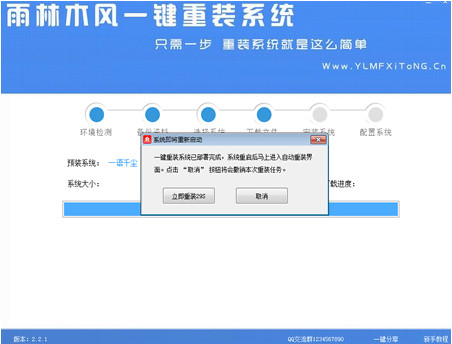 【电脑系统重装】雨林木风一键重装系统V7.4.9体验版