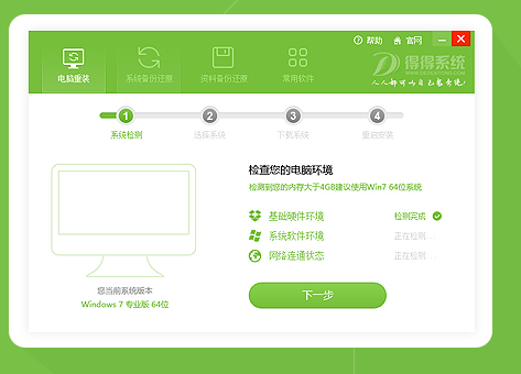 【一键重装系统】得得一键重装系统V7.1.0大师版