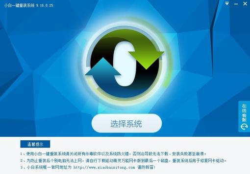 【电脑重装】小白一键重装系统V8.9简体中文版