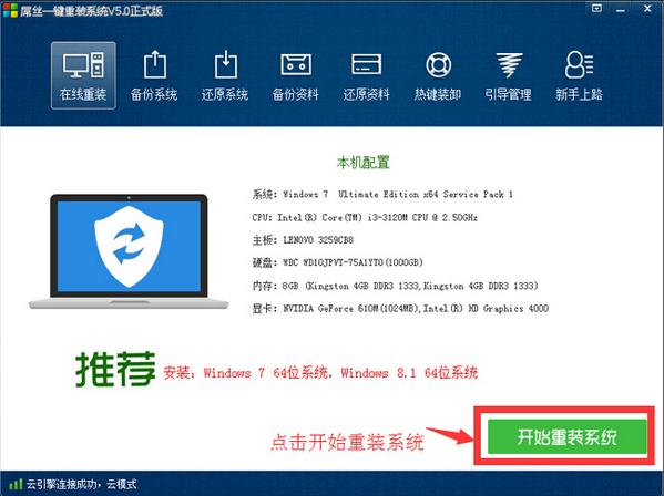 【电脑系统重装】屌丝一键重装系统V8.7.5修正版
