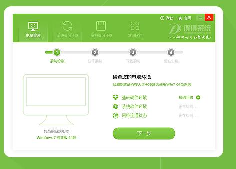 【一键重装系统】得得一键重装系统V7.1.4维护版
