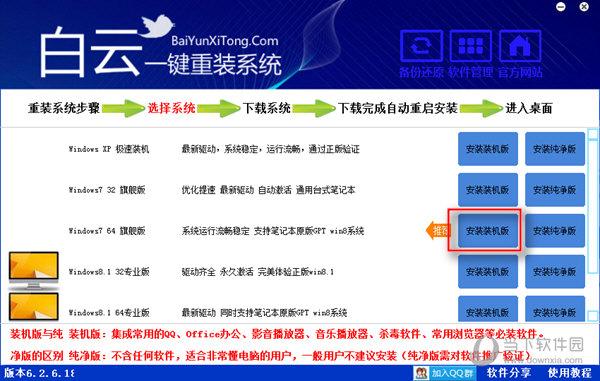 【系统重装下载】白云一键重装系统V8.1.6精简版