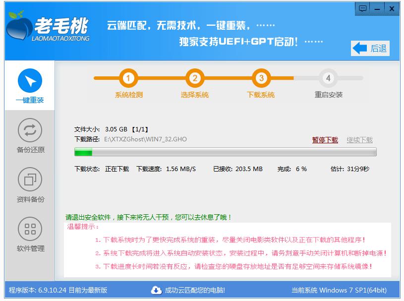 【重装系统】老毛桃一键重装系统V9.2.6专业版