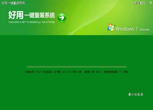 【系统重装下载】好用一键重装系统V9.7.1体验版