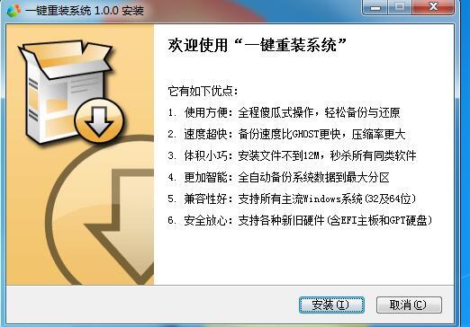 【系统重装】黑云一键重装系统V9.4.1安装板