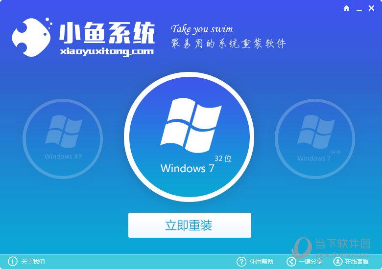 【重装系统软件】小鱼一键重装系统V9.8贺岁版