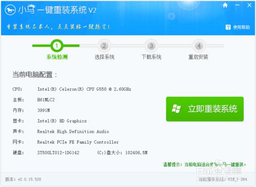 【一键重装系统】小马一键重装系统V8.9.8绿色版