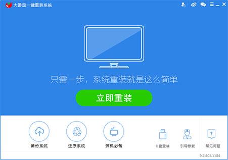 【系统重装】大番茄一键重装系统V8.5.6简体中文版