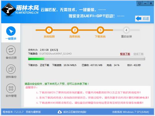 【系统重装下载】雨林木风一键重装系统V9.3.7大师版