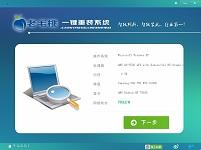 【重装系统软件下载】老毛桃一键重装系统V9.2.3官方版